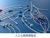 Artificial heart lung products